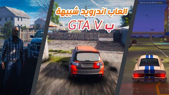 افضل الالعاب الشبيهة بلعبة GTA 5 للاندرويد !! العاب عالم مفتوح لاول مرة ستعرفها !!