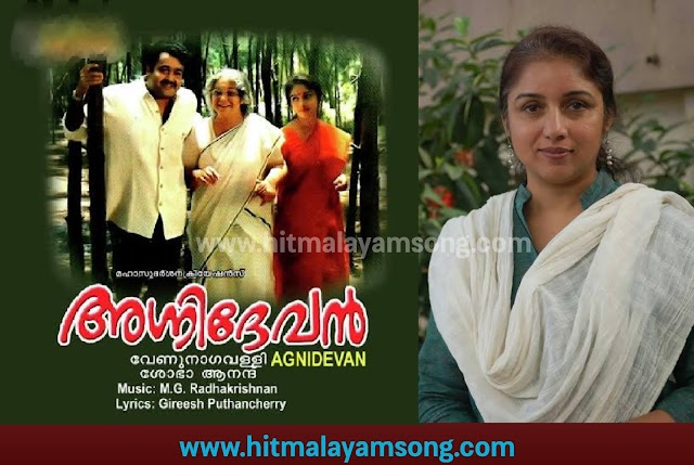 Nilavindey neela bhasma kuri- Agnidevan Malayalam Movie Song Lyrics