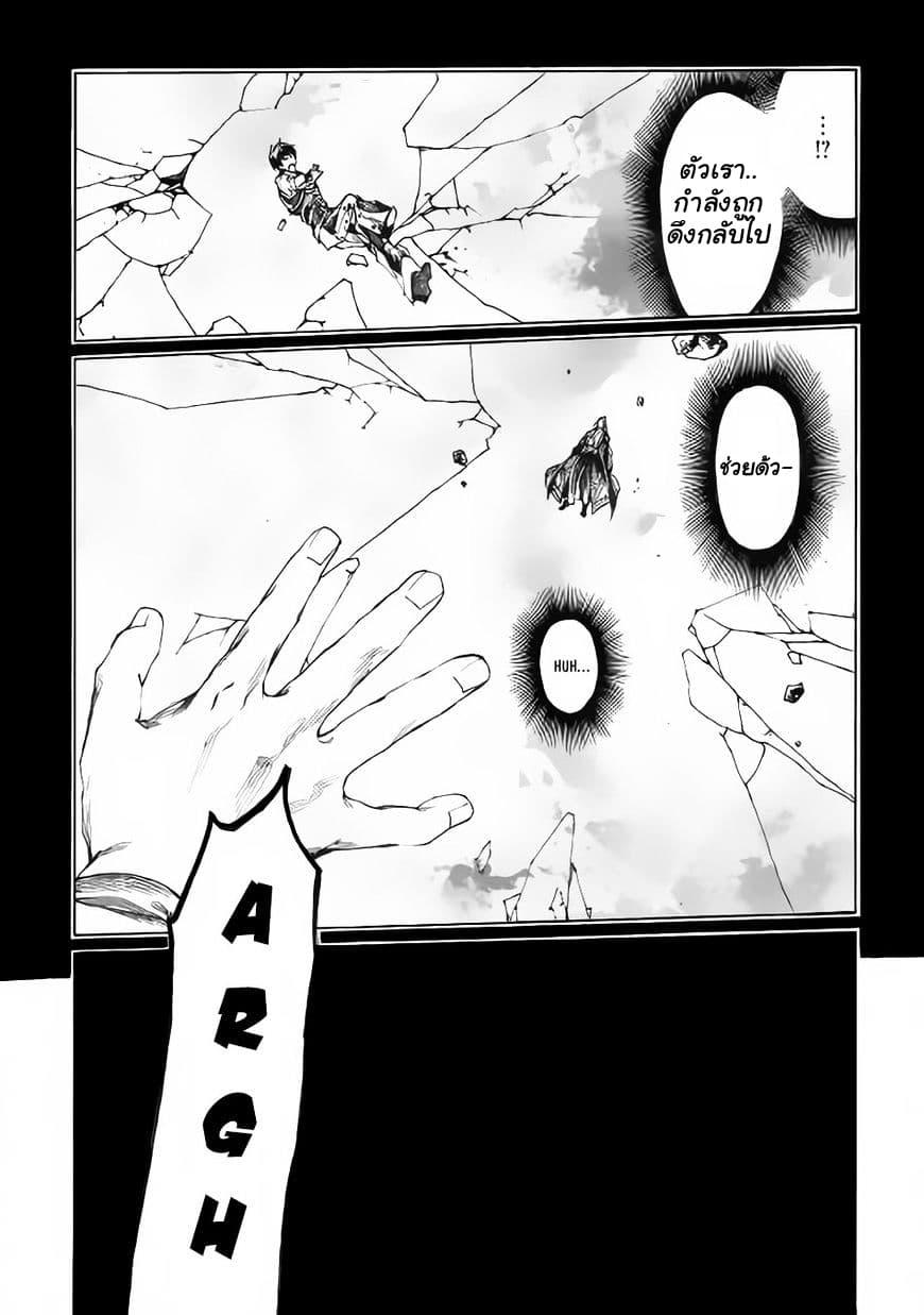 อ่านการ์ตูน Almadianos Eiyuuden ตอนที่ 1 หน้าที่ 11