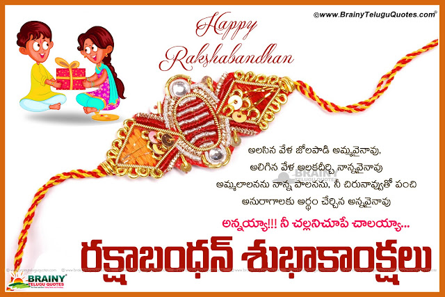 Rakhi Purnima or Rakshabandhan wishes quotes greetings in Telugu latest telugu Rakhi Wishes quotes with 1080 dip hd wallpapers Best 25 Rakhi wishes hd wallpapers in Telugu Nice telug Rakhi Wishes for Brother in Telugu Rakhi Wishes For brother with hd brother and sister hd wallpapers
