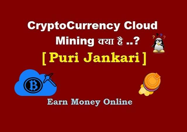cryptocurrency-cloud-mining-kya-hai-in-hindi