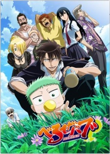 Beelzebub Subtitle Indonesia Batch
