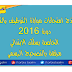 نماذج امتحانات مباراة التوظيف بالتعاقد دورة 2016+ التصحيح الرسمي