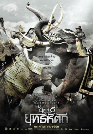 King Naresuan 5 (2014)