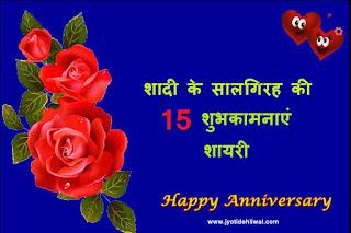 शादी के सालगिरह की 15 शुभकामनाएं (marriage anniversary wishes in hindi)