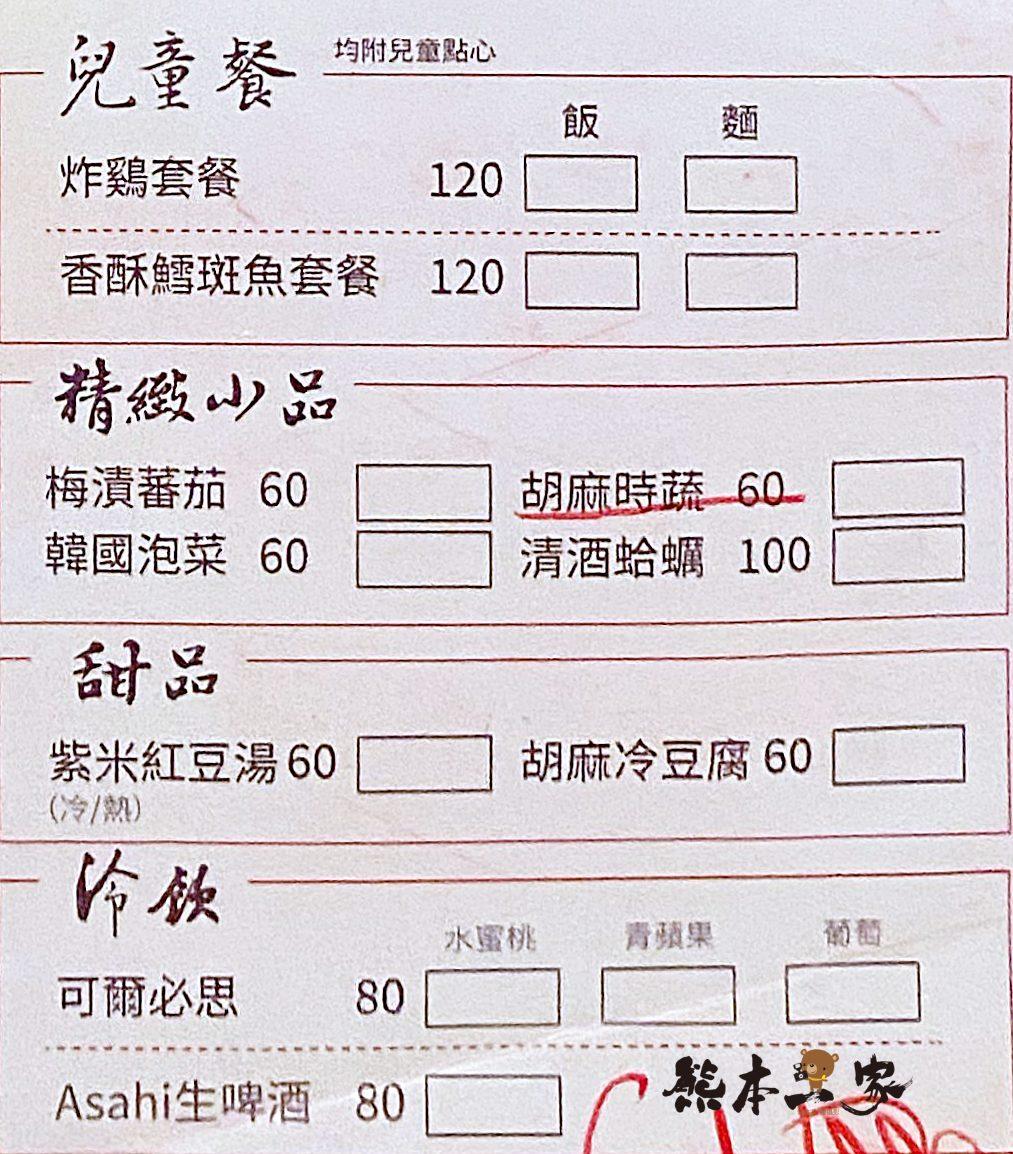 玄拉麵菜單menu|放大清晰版詳細分類資訊