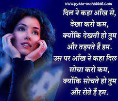 Hindi Love Shayari Dil