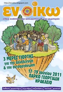 Συνάντηση Ηρακλείου οικο-καλλιεργητών και οικο-χειροτεχνών 2011