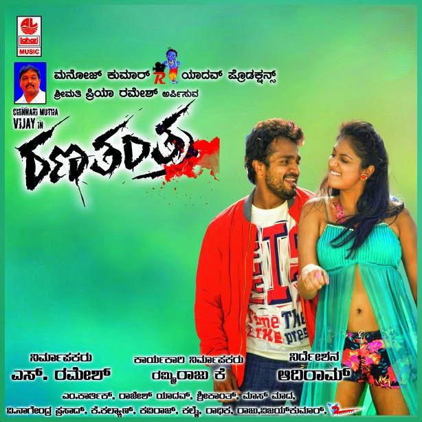 Kannada Movie 2014