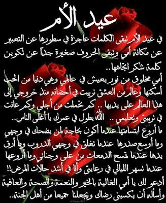 رسائل عيد الام 2019- تهانى عيد الام- مسجات  عيد الام