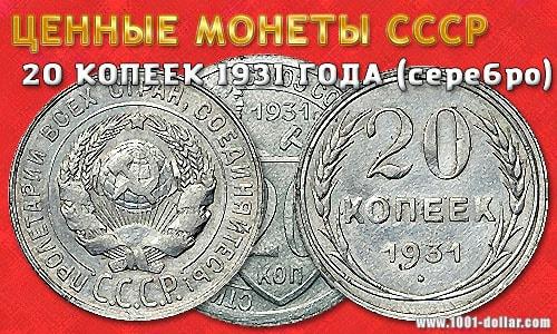 Ценные 20 копеек 1931 года (серебро)