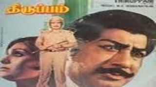 Thiruppam (1984) Tamil Movie