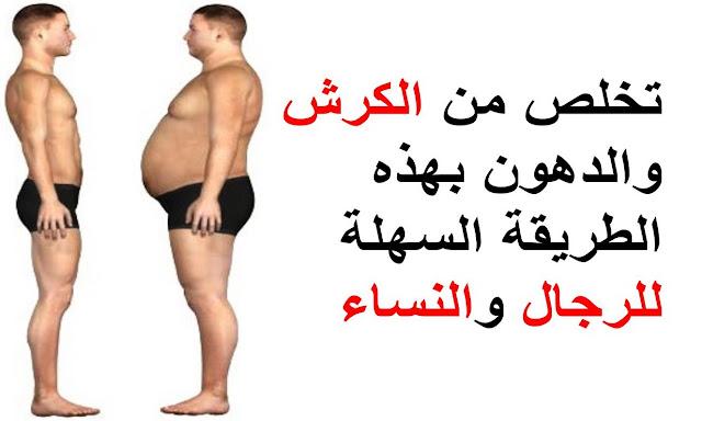 وصفة طبيعية للتخلص من الوزن الزائد بسرعة..!