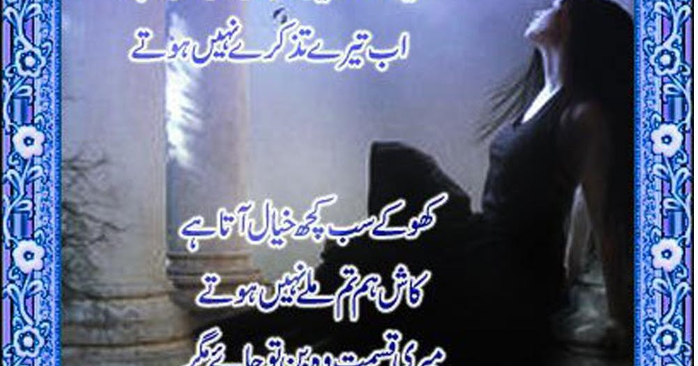 Polite Shayari,Love Sms,Poetry Sms,Funny Sms: chahaton me