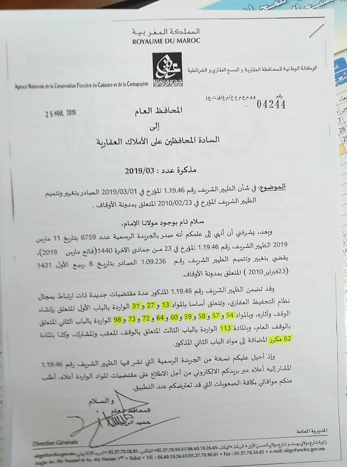 Photo of مذكرة المحافظ العام تتعلق بالتعديلات الجديدة لمدونة الاوقاف.
