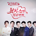 Web Drama Korea Seven First Kisses Subtitle Indonesia [Episode 1 - 8 : Complete]