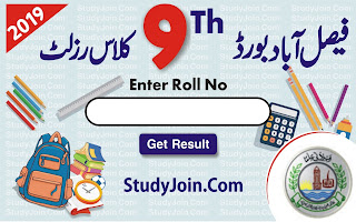 BISE Faisalabad 9th class result 2019, 9th class result 2019 Faisalabad board, bise Faisalabad 9th result 2019 enter roll number, 9th class result 2019 Faisalabad board, SSC Part 1 result 2019 Faisalabad board, bise Faisalabad result 2019, bise Faisalabad 9th result 2019, Hamari web Faisalabad board result 2019, be educated Faisalabad board 9th result 2019 9th class, urdupoint BISE Faisalabad 9th class result 2019, BISE Faisalabad 9th result 2019 by roll number, Faisalabad board result 2019 class 9th, BISE Faisalabad result 2019 SSC Part 1 nine class, elm ki duniya 9th Science and Arts Result 2019, ilmkidunya result 2019, ilm ki duniya result 2019 12th class