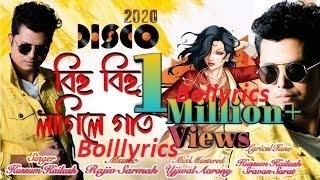 Bihu Bihu Lagise Gaat Lyrics & Download - Kussum Kailash