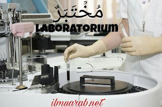 kosakata bahasa arab di rumah sakit