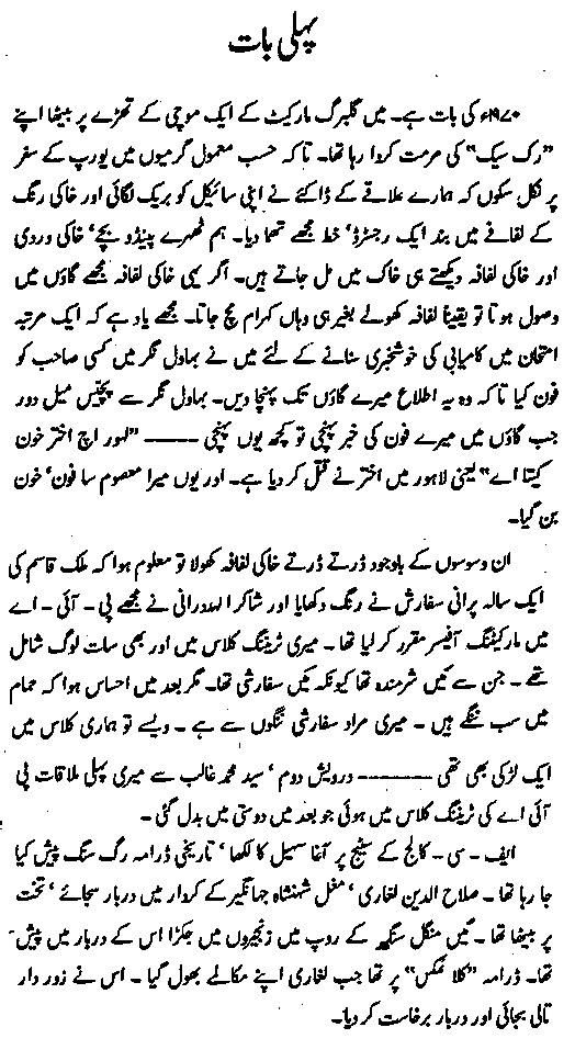 Travelogue Urdu Book