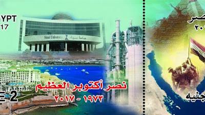 البريد تصدر طابعا تذكاريا بمناسبة ذكرى انتصارات حرب أكتوبر