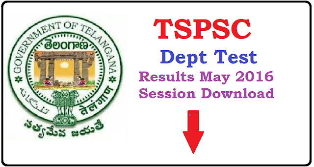 Telangana Public Service Commission Departmental Test May 2015 Session held on 07.10.2015 Results Released TSPSC PublicDept test Results