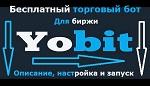 Yobit bot - бесплатный торговый бот. Описание и настройка.