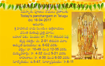 Benifits of Akshaya Tritiya for different rashis (zodiac signs)  - pujalu nomulu vratalu, Today' s Panchangam in Telugu, Sri Adityahridayam in english,