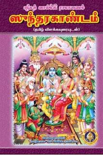 Valmiki Ramayanam - Tamil