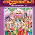 Sri Rama Navami Special From GIRI