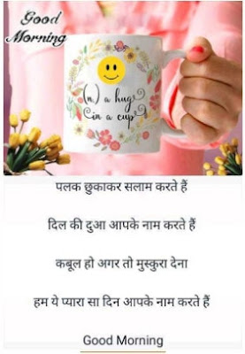Palke Jhuka Kar Salam Karte Hai | Wish You Happy Good Morning