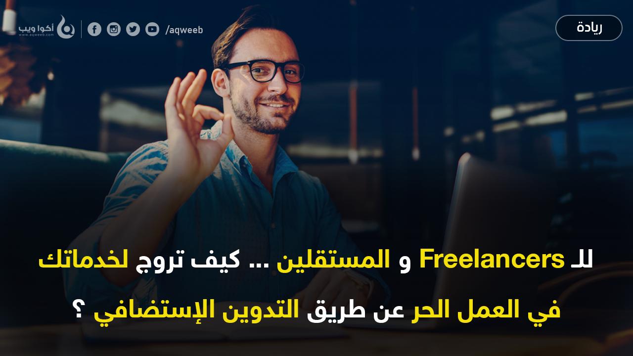 كيف تروج لخدماتك في العمل الحر عن طريق التدوين الإستضافي ؟