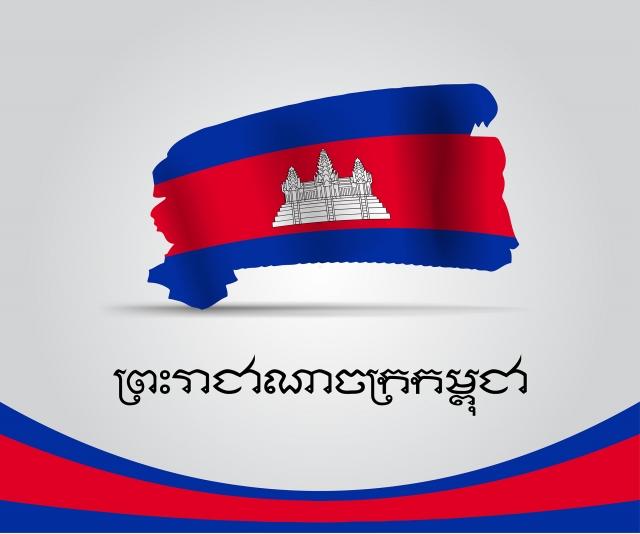 Cambodia Flag Vector Illustration Vector