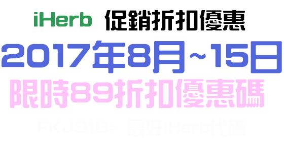 iHerb 2017年 89折折扣優惠禮券碼
