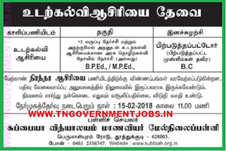 WWW-TNGOVERNMENTJOBS-SUBBAIH-GIRLS-SCHOOL-THOOTHUKUDI-TEACHER-RECRUITMENT-2018