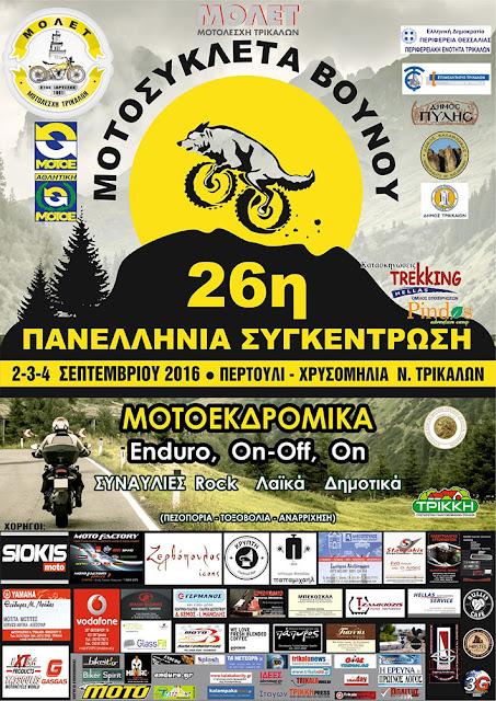 Η ΜΟΤΟΛΕΣΧΗ ΤΡΙΚΑΛΩΝ (ΜΟΛΕΤ) διοργανώνει την  26η πανελλήνια συγκέντρωση μοτοσυκλέτας βουνού