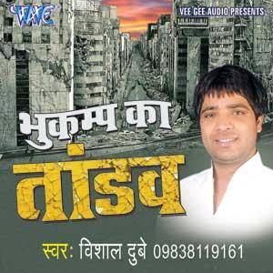 Bhukamp Ka Tandav