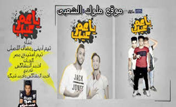 مهرجان ياعم عيب | تيم ادينى رمضان - تيم استديج مصر