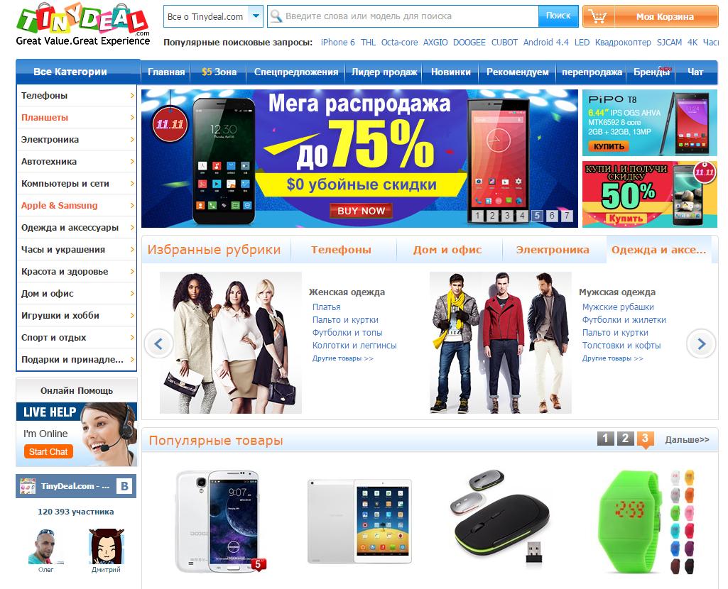 китайский интернет магазин заработок