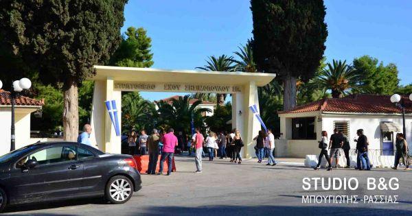 Συλλογή Ηλεκτρονικών Υπογραφών για να μην κλείσει και υποβαθμιστεί το ΚΕΜΧ Ναυπλίου