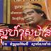 Comedy CTN - Sne Khos Than [17 July 2015]