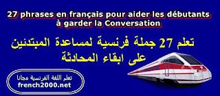 أكثر الجمل الفرنسية استخداما لمساعدة  المبتدئين على المحادثة