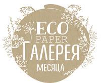 http://ecopaper-su.blogspot.ru/search/label/%D0%93%D0%B0%D0%BB%D0%B5%D1%80%D0%B5%D1%8F%20%D0%BC%D0%B5%D1%81%D1%8F%D1%86%D0%B0