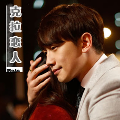 Download M-Lyric: Rain (비) Feat. Ravi – Diamond Lover (克拉恋人) (Diamond Lover OST) + Terjemahan