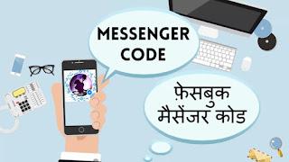 FACEBOOK messenger code generator
