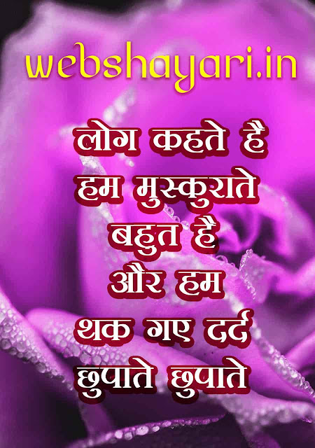 best dard shayari photo