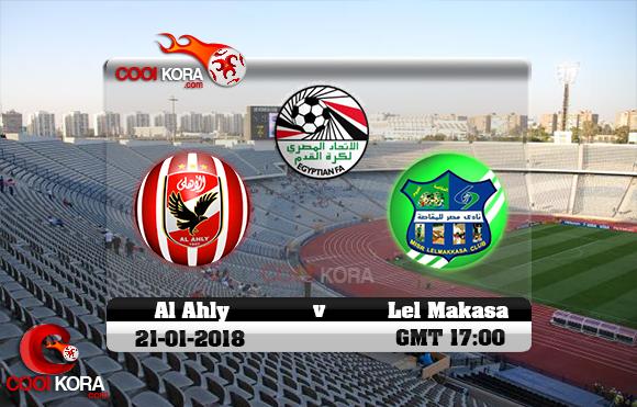 مشاهدة مباراة الأهلي ومصر المقاصة اليوم 21-1-2018 في الدوري المصري