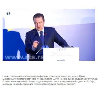 """""""Βέλη"""" υπουργού Εξωτερικών Σερβίας κατά των Σκοπιανών"""