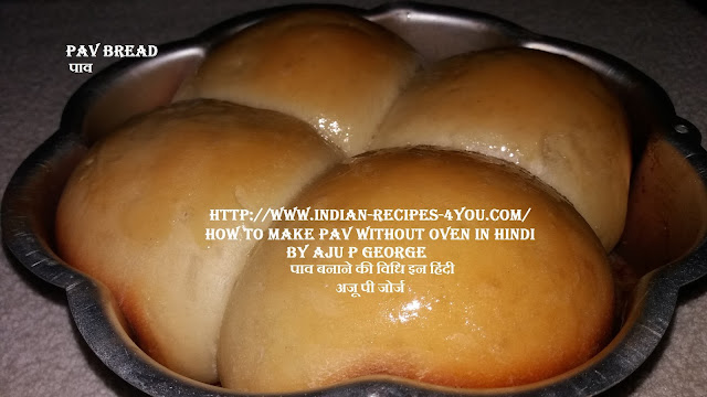 http://www.indian-recipes-4you.com/2017/07/how-to-make-pav-without-oven-in-hindi.html