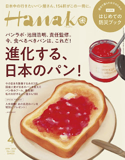 Hanako (ハナコ) 2020年04月 free download